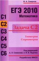 ЕГЭ по математике задания С-2