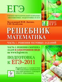 Решебник к книге «Математика. Подготовка к ЕГЭ-2011» под редакцией Ф.Ф. Лысенко, С.Ю. Кулабухова