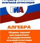 сборник заданий для подгот. к гос. итоговой аттестации в 9 кл