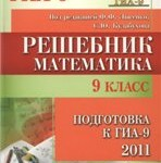 Решебник 9 класс ГИА Лысенко