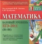 математика егэ-2011