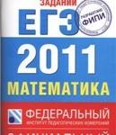 ege-matematika-2011