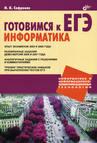 EGE 2011 informatika