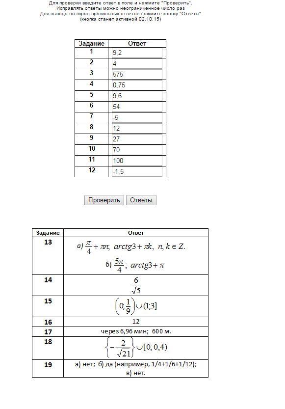 Решебник математика 9кл подготовка к гиа-2018 под р лысенко кулабухова 2018 296с